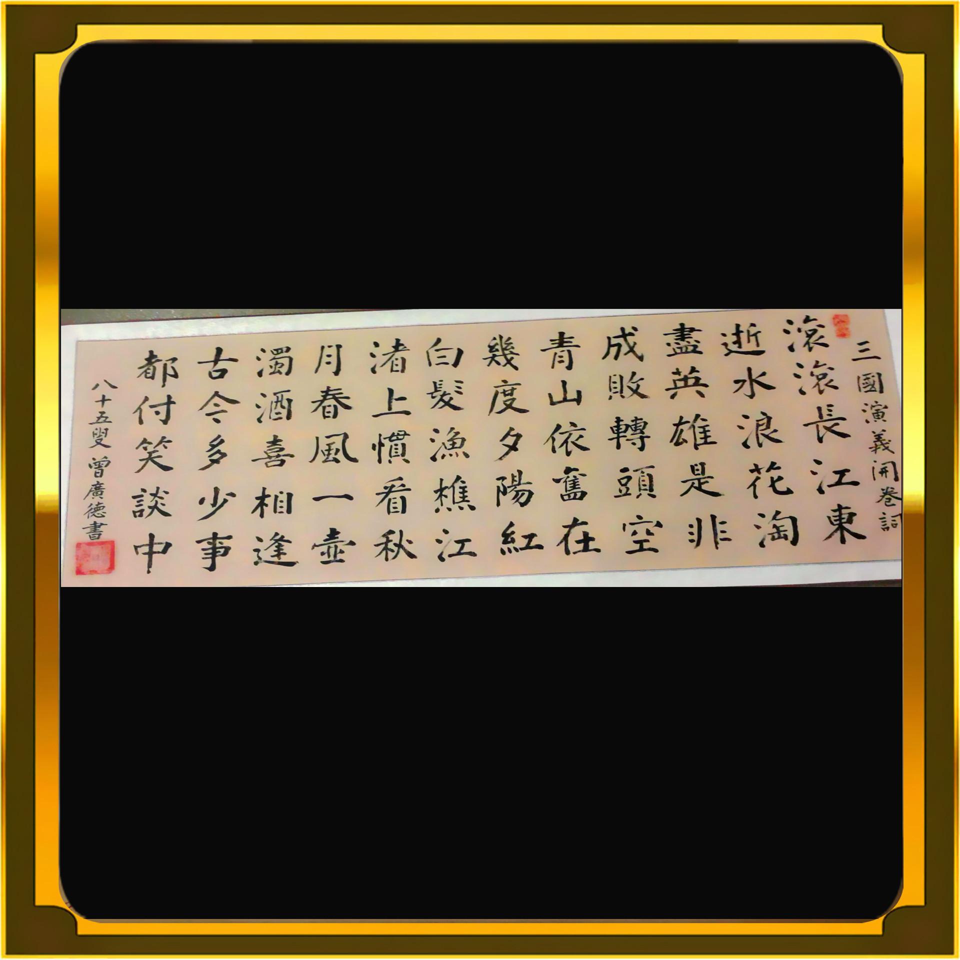 名人字画中国文化和平使者世界和平艺术大师经典作品【三国演义】