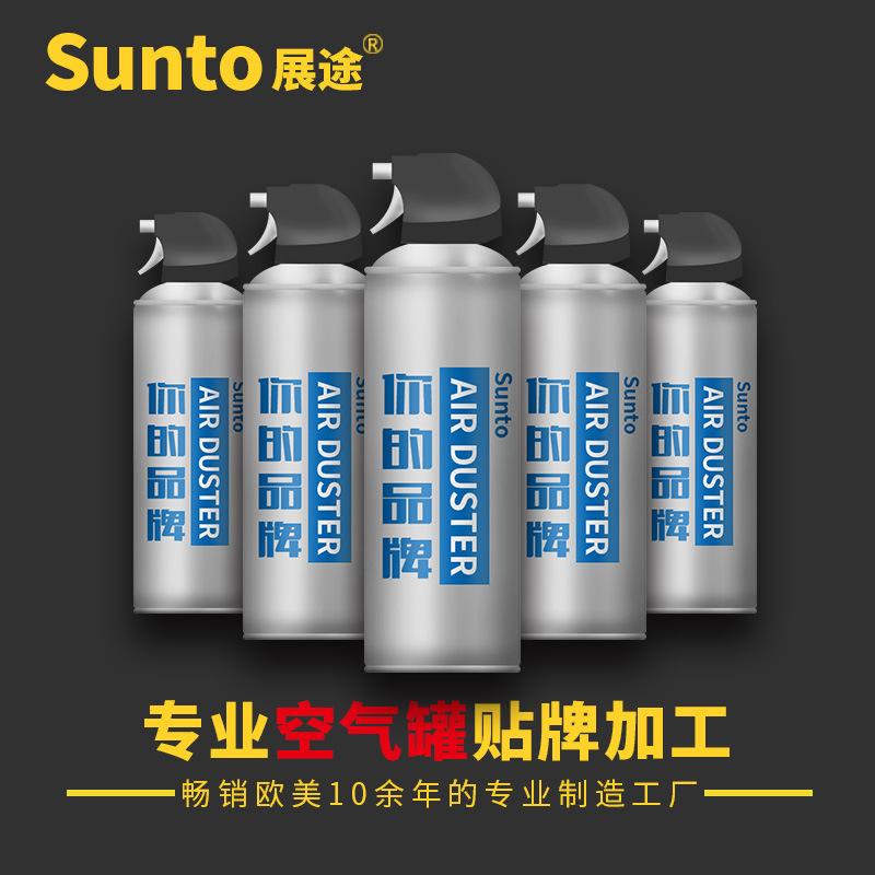 SUNTO展途除尘罐除尘剂强力清洁气罐压缩空气罐贴牌代工定制