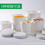 白色打包汤桶一次性冰激凌纸碗酸奶冰粥碗刨冰碗带盖纸碗500只整