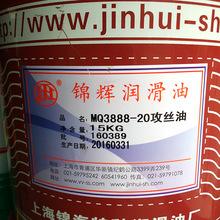 攻牙油 直销不锈钢专用攻丝油钢铁水溶性攻丝液用润滑油线切割液