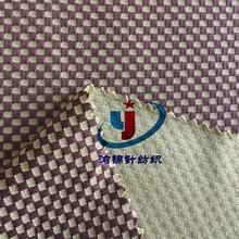 工廠直銷 冷感雙色方格布 涼感毛巾面料 用於運動服裝面料系列