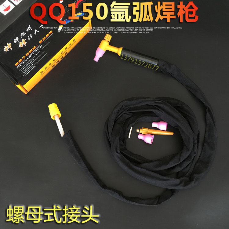 QQ150A 氬弧焊槍總成 螺母式硅膠管氬弧焊槍配件5/10米