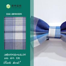 【春夏款童装】可爱蓝色格子款亚麻面儿童领结领带配饰面料