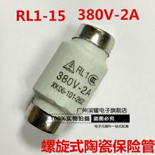 螺旋式陶瓷熔断器RL1-15 380V 2A4A5A6A10A15A单价芯保险