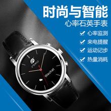 高档商务礼品手表智能创意微商货源运动计步心率一件代发