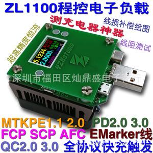 ZL1100程控电子负载 0-3A PD3.0 QC MTK FCP 充电器检测电池容量