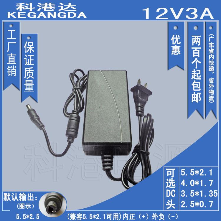 12V3A 联想 各品牌液晶显示充电器12V3000mA 开关电源适配器 S