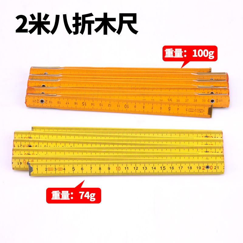 2米木折尺 八折木尺 折叠尺 测量尺 木尺子 教学用品配套工具