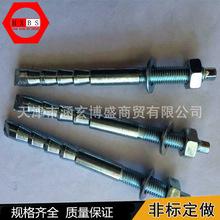 厂家供应销售自切底机械锚栓 后扩底 倒锥锚栓 幕墙专用锚固螺栓