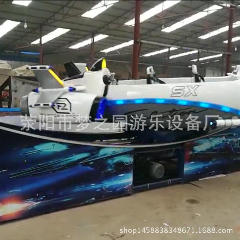 极速太空飞船