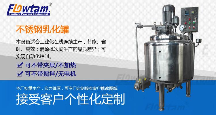 电加热循环乳化罐详细模板1
