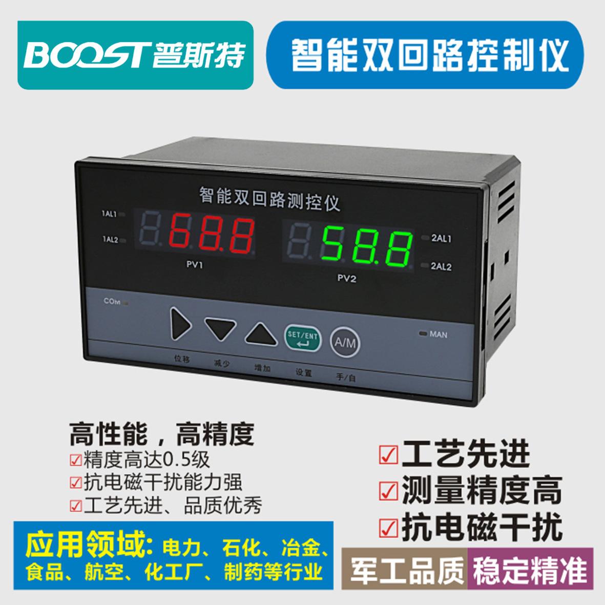 智能双回路四回路八回路数字显示调节仪温度压力液位控制器Pt100