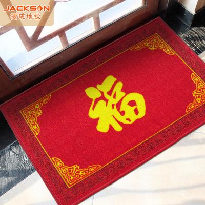 一件代发捷成地毯价格中式红色喜庆入门地垫新年喜庆进门垫子脚垫