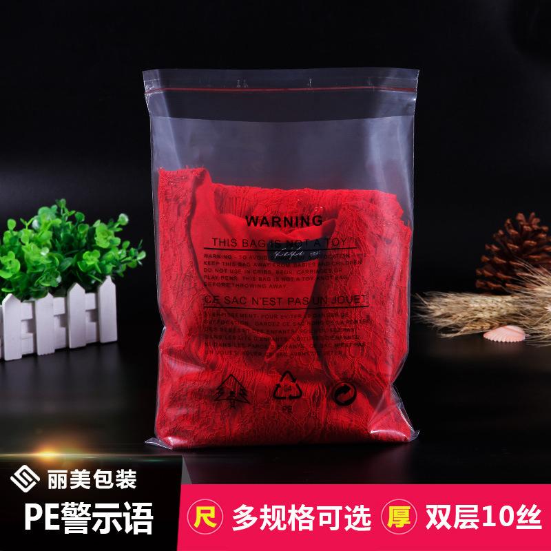 警示语自封袋定制PE袋子不干胶塑料袋服装自粘袋塑料包装袋批发