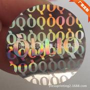 【优质货源】全息镭射标签定做 金色3D镭射标签 hologram sticker