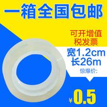 厂家批发透明学生小胶带 易撕文具胶带 1.2cm 粘性强办公耗材用品