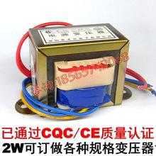 2W双18V 380V转18v 才兴E型变压器 2W18V全铜EI型电源变压器