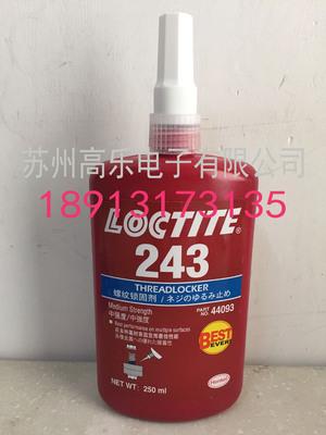 樂泰243 250ml 高年度螺紋鎖固膠 中強度 耐機油 快速固化