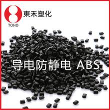 抗静电ABS原料 ABS高强?#30830;?#38745;电粒子  电容笔专用料—东禾塑化