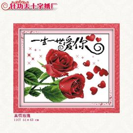 Creative Cross-Stitch Printed the Rose Pattern Daquan Decorative Painting Manual DIY Embroidered Material Ribbon Embroidery