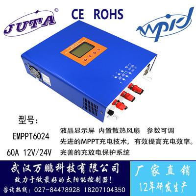 eMPPT60 MPPT太阳能控制器 60A 12V/24V自识别 液晶显示 发电系统