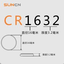 久陽現貨供應電子體溫計電池CR1632-3V 一次性鋰電池