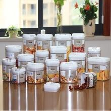 多容量用途塑料保鲜盒食品零食瓜子干果杂粮储物罐透明密封易扣罐