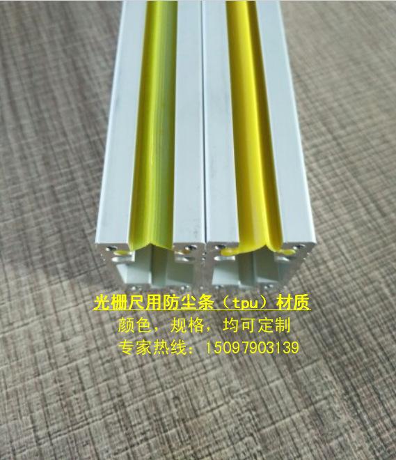 聚氨酯材质光栅尺专用胶条