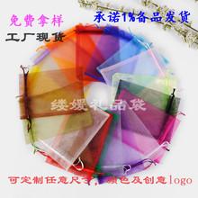 紗袋現貨供應 素色網紗束口禮品糖果袋 歐根紗紗布袋定制印刷logo