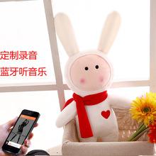 不二兔子带围巾公仔玩偶录音音乐布娃娃毛绒玩具送男女生生日礼物