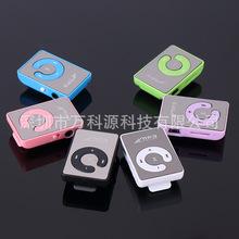 无屏镜面MP3夹子 镜面插卡MP3厂家 /MP3播放器大量批发/记忆播放