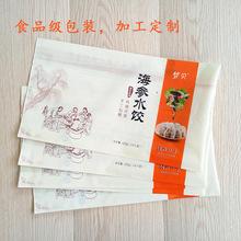 厂家定做手工水饺包装袋 500g水饺彩印复合袋 冷冻食品内包装批发