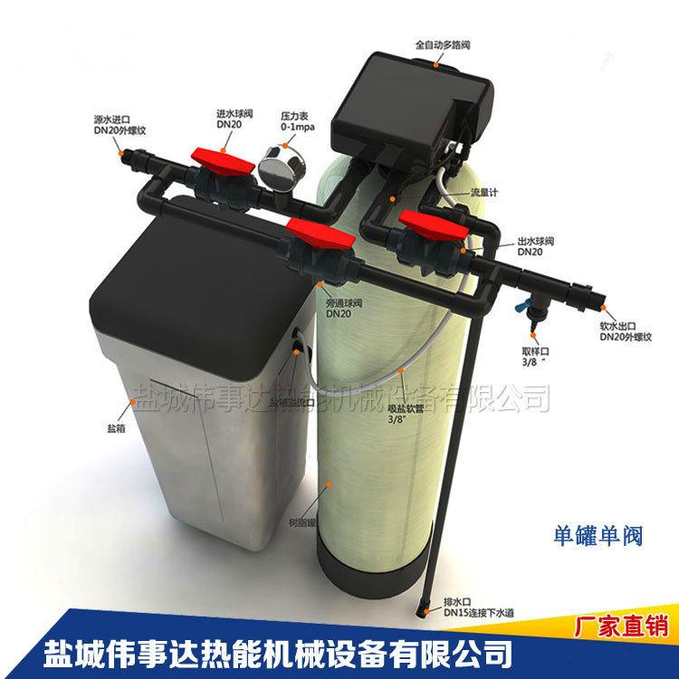 软化水设备 2吨冷却塔除水垢 井水软化除垢设备 盐城伟事达
