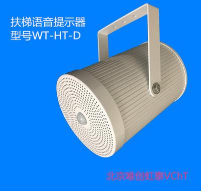 感应语音提示器 扶梯语音提示器 安全提示装置 语音报警器  地铁