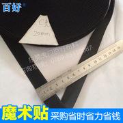 服装魔术贴 20mm黑白环保涤纶粘扣带 魔术布批发 东莞地区定购