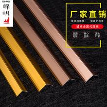 峰帆瓷砖护角条铝合金护墙角防撞条金色铝合金装饰线条直角护角条