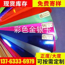 热销推荐 250g压纹金银卡纸 拉丝金银卡纸定做