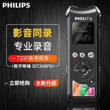 飞利浦VTR8010专业多功能录音笔隐形U盘高清智能USB迷你8000升级