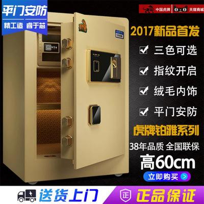 虎牌(Tiger)指纹60cm保险柜保险箱酒店办公保险柜家用密码保管箱