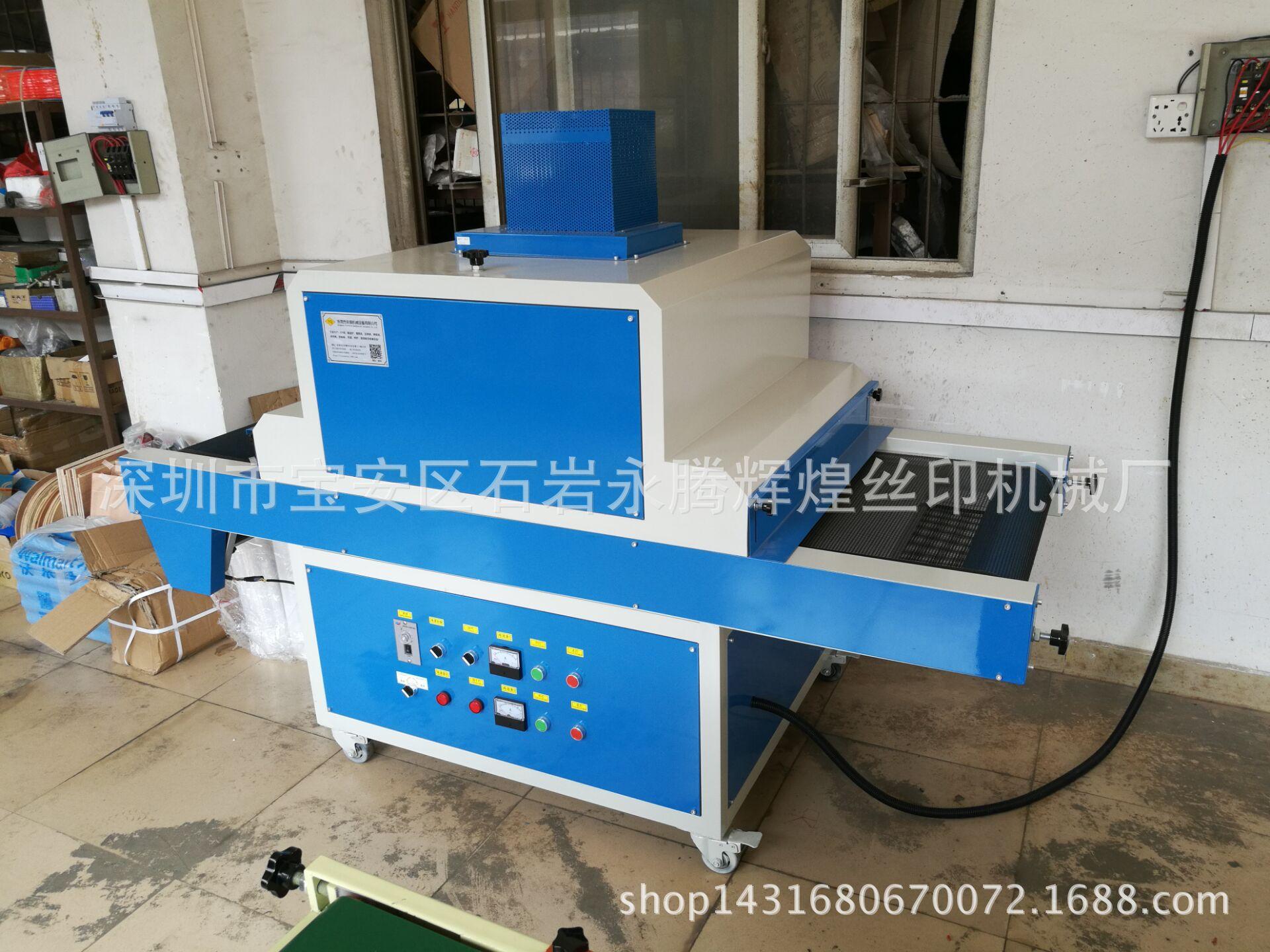 紫外线uv固化机_现货供应:uv固化机、紫外线uv固化机、、深圳