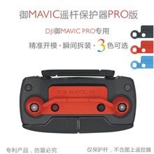 DJI大疆御MAVIC PRO遥控器摇杆保护支架体运输保护摇杆固定配件