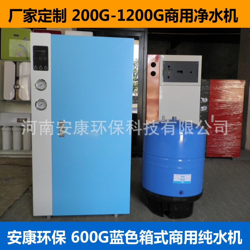 安康環保 600G藍色箱式商用純水機