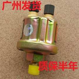 广东质保 汽车货车东风153机油压力传感器机油报警感应塞 胜王牌