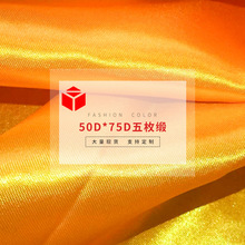 50D*75D五枚缎布料黄绸布 礼盒包装内衬绸缎 210T五美缎色丁批发
