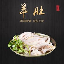 新鲜羊肚 烧烤涮锅食材 餐饮酒店供应 羊肚批发 全国发货