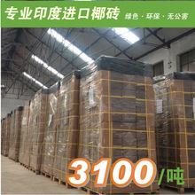 进口椰砖大椰砖脱盐椰糠 厂家直销多肉土/无土栽培基质 按拖批发