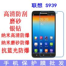现货 联想 S939手机保护膜 高清膜抗蓝光防爆软膜手机膜S938T贴膜