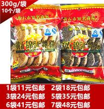 湖北特产黄石港饼传统糕点芝麻饼锦江港饼300g馅饼包邮