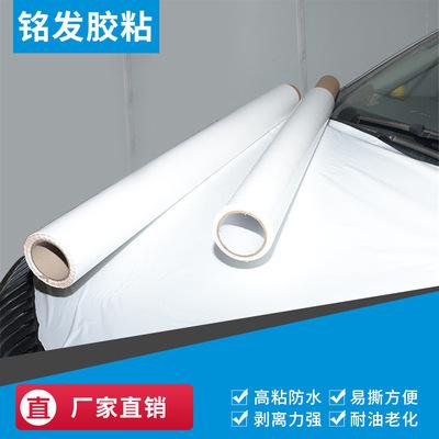 厂家直销 汽车膜保护汽车漆面保护膜 汽车塑料保护膜