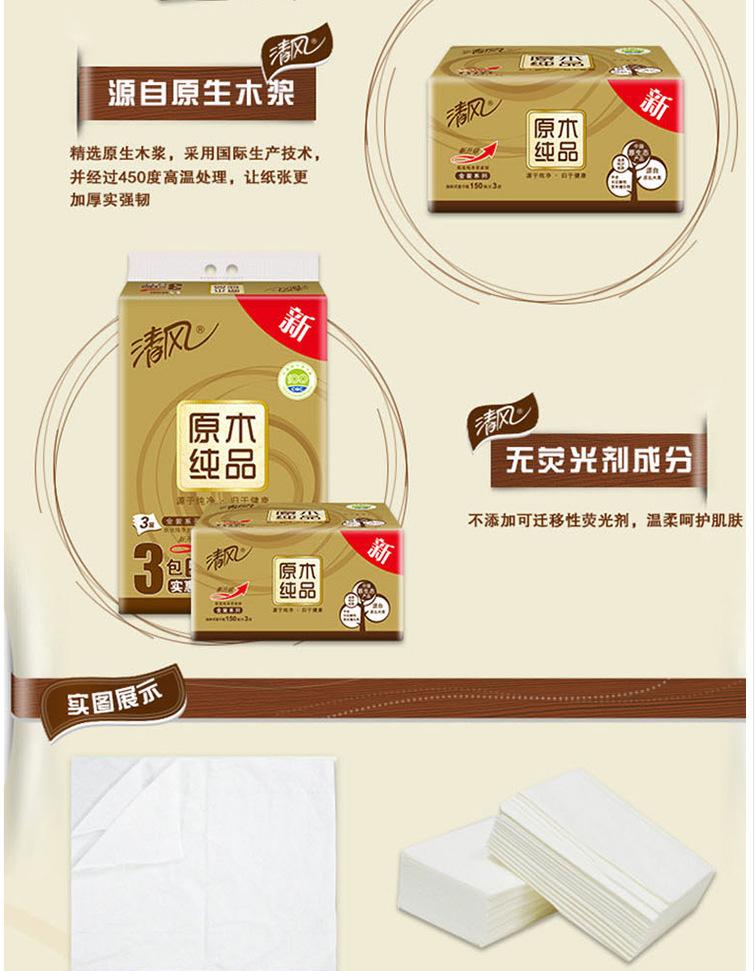 清风软抽纸原木纯品金装3层150抽家庭装5提15包售-淘宝网